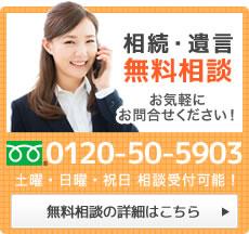 相続・遺言無料相談 0120-50-5903